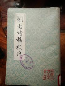 剑南诗稿校注(七)