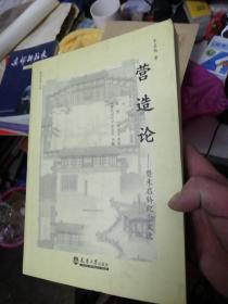 营造论:暨朱启钤纪念文选