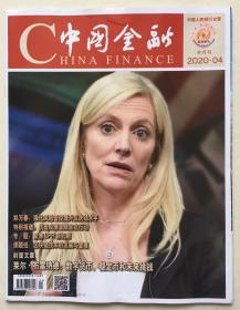 中国金融 2020年 第4期 邮发代号:2-496