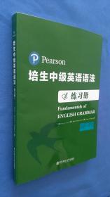 培生中级英语语法(练习册)