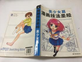 漫画技法圣经:美少女篇
