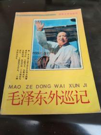 毛泽东外巡记