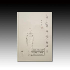 中国方术续考(典藏本)