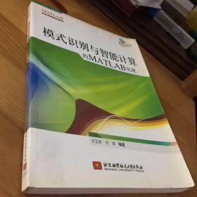 开发实例系列图书:模式识别与智能计算的MATLAB实现【无字迹无勾画】