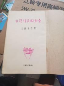 昭和十九年1945年日文书 古代埃及雕塑集