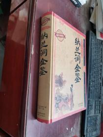 国学今读系列:纳兰词全鉴(耀世典藏版)