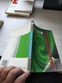 中国农村经济形势分析与预测:1998~1999年