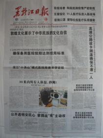 《黑龙江日报》2020年2月1日,庚子年正月初八。防疫排查,构筑抵御疫情严密防线