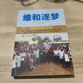 维和逐梦:中国第一部来自联合国任务区最前沿、最基层的维和手记【签名本】