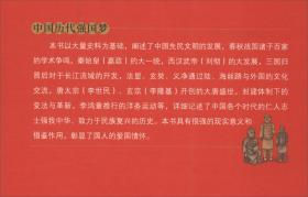 中国历代强国梦