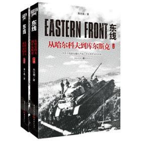 东线:从哈尔科夫到库尔斯克(上下)