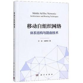 移动自组织网络:体系结构与路由技术
