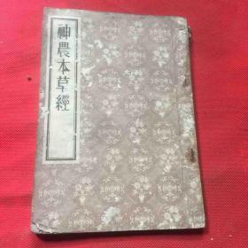 神农本草经(影印本)