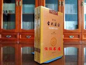 王力《古代汉语》同步辅导与练习(上下册)