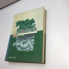 《文心雕龙》义疏  (16开精装) 【一版一印 9品-95品 +++ 正版现货 自然旧 多图拍摄 看图下单】