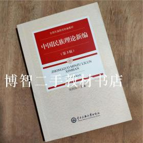 中國民族理論新編第3版三版 吳仕民 中央民族大學出版社9787566012234