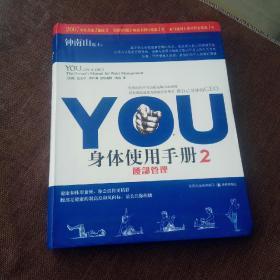 YOU身体使用手册2-腰部管理(1版1次,无字迹)