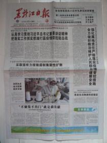 《黑龙江日报》2020年2月5日,庚子年正月十二。万众一心坚决打赢疫情防控阻击战