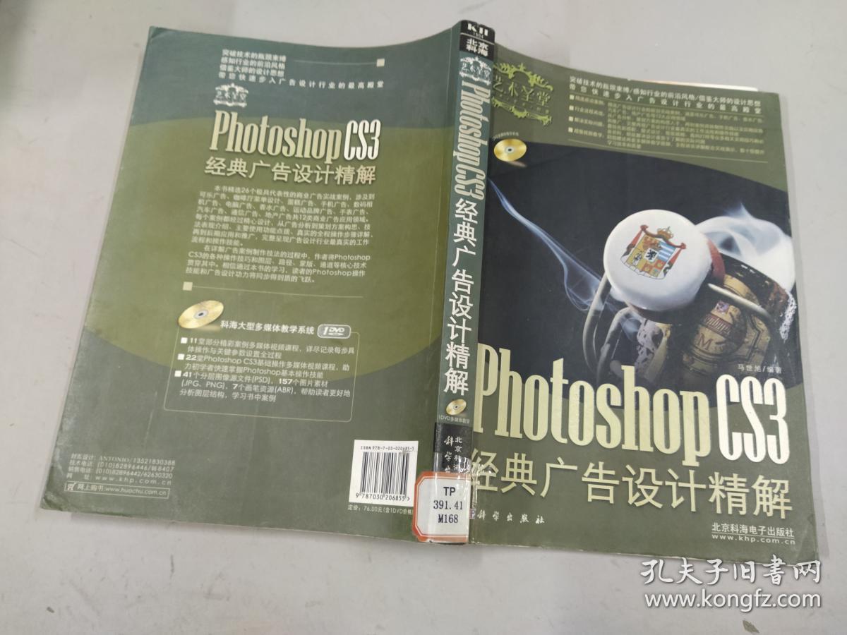 Photoshop CS3经典广告设计精解
