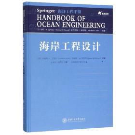 海岸工程设计