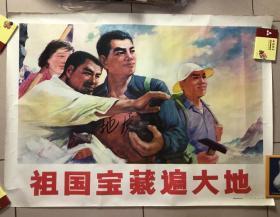 早期宣传画 全开宣传画  地质部群众报矿办公室 《祖国宝藏遍大地》