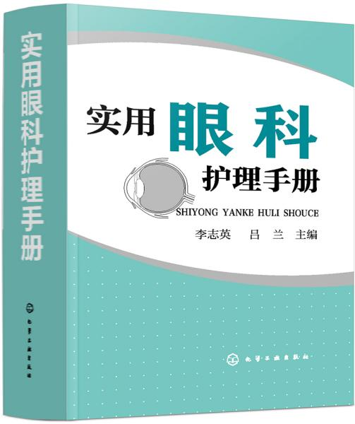 实用眼科护理手册