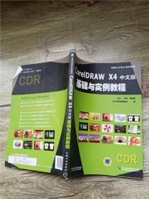 CorelDRAWX4中文版基础与实例教程.