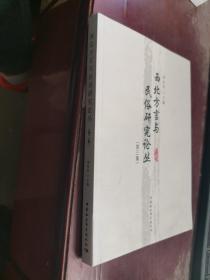 西北方言与民俗研究论丛(第3集)