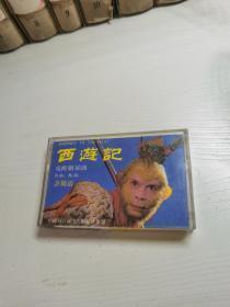 西游记电视剧插曲 磁带