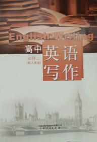 高中英语写作 必修2 配人教版 山东人民出版社 必修二 高中英语写作 正版