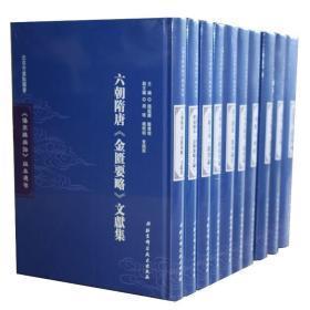 《伤寒杂病论》版本通鉴(16开精装 全十册)