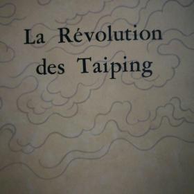 太平天国革命(法语版)