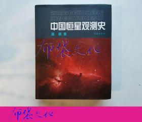 中国恒星观测史  学林出版社2009年初版精装