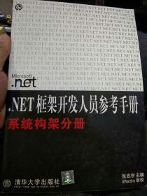 .NET框架开发人员参考手册 系统构架分册 张志学 清华大学出版社9787302042860