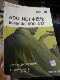 【中文版一版一印】ADO.NET本质论  布启敏(Bob Beauchemin)著  周靖 翻译  清华大学出版社9787302072812