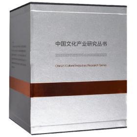 中国文化产业研究丛书(套装共6册)