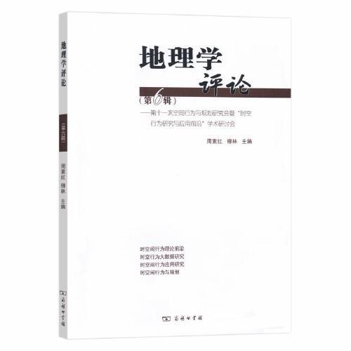 全新包邮  地理学评论(第6辑)