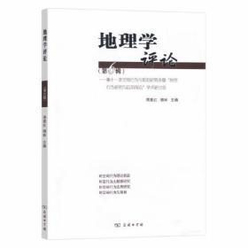 地理学(第六辑)