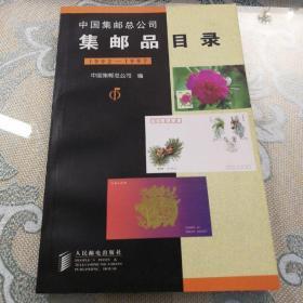 集邮品目录1992-1997 有签名