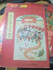1959年历书