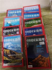 中国国家地理【2013年1月号-12月号,缺1,7,8,九本合售,内有11月号增刊】