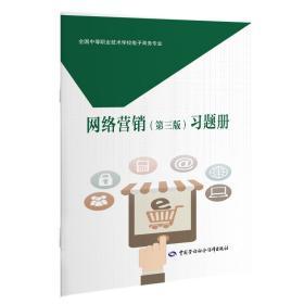 网络营销(第三版)习题册