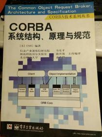 【中文版】CORBA系统结构、原理规范  美国对象管理组织编 韦乐平  译  电子工业出版社9787505359444