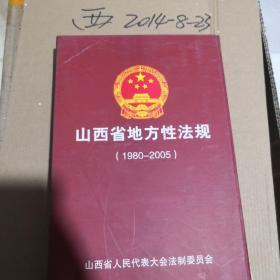 山西省地方性法规. 1980--2005