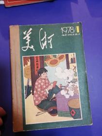 美术杂志(1978、1、2、3、4、6,其中4有3本)共7册合订本
