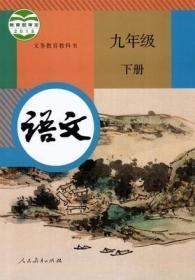 正版二手 人教版初中语文课本初三3 九年级下册教材课本教科书9787107331213