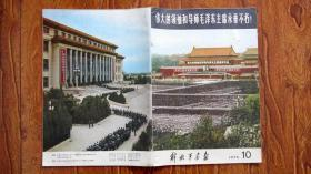解放军画报1976年10期
