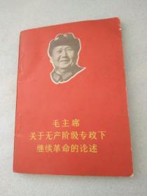 毛主席关于无产阶级专*下继续革命的论述