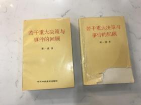 若干重大决策与事件的回顾-(上、下两册)合售