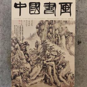 中国书画杂志2017.08